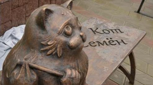 памятник коту семену
