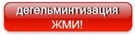 кнопка про дегельминтизацию
