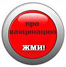 кнопка про вакцинацию